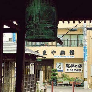 入選 「長尾寺門前の遍路宿」 doco_go
